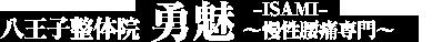 八王子整体院 勇魅 ISAMI 慢性腰痛専門