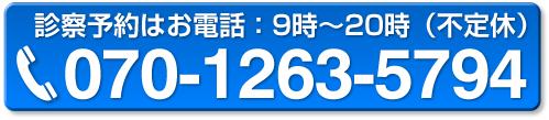 07012635794